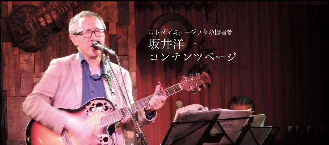 コトダマミュージックの提唱者 坂井洋一コンテンツページ